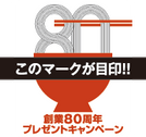 80周年プレゼントキャンペーン実施中!