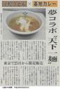 「小松うどん」と「基地カレー」が夢のコラボレーション!期間限定で東京にイベント出店!!」