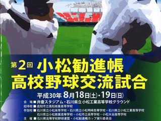 第2回小松勧進帳高校野球交流試合記念講演