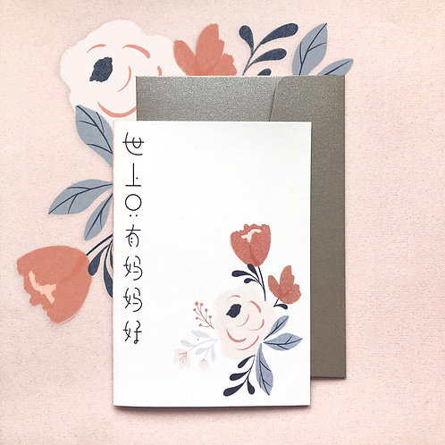 世上只有妈妈好 | FLORAL MOTHER'S DAY CARD