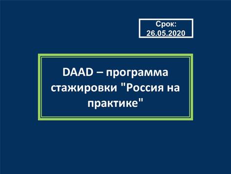 "DAAD - программа стажировки ""Россия на практике"""