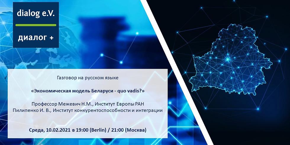 Экономическая модель Беларуси - quo vadis?