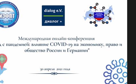 4. Internationale Konferenz: COVID-19 und Wirtschaft, Recht und Gesellschaft