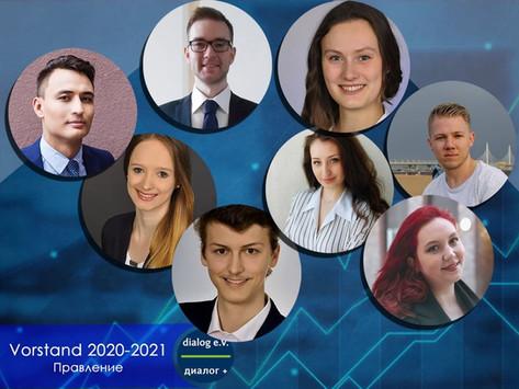 Результаты стратегической встречи 2020