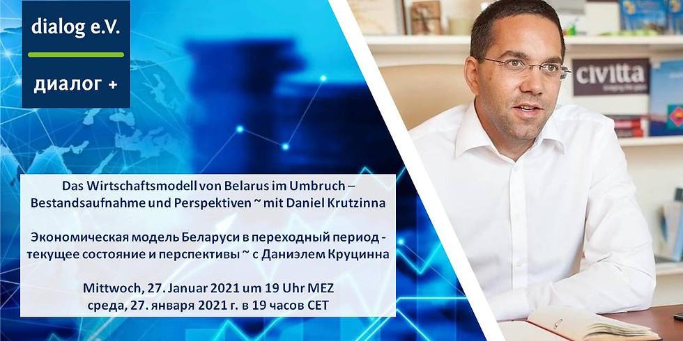 Экономическая модель Беларуси в переходный период - текущее состояние и перспективы