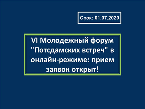 """VI Молодежный форум """"Потсдамских встреч"""" в онлайн-режиме: прием заявок открыт!"""