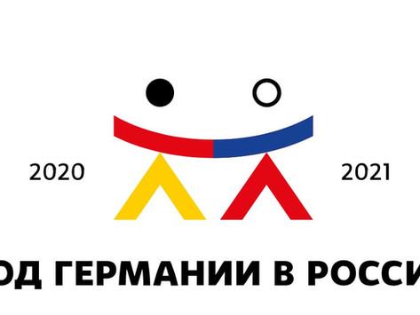 Год Германии в России