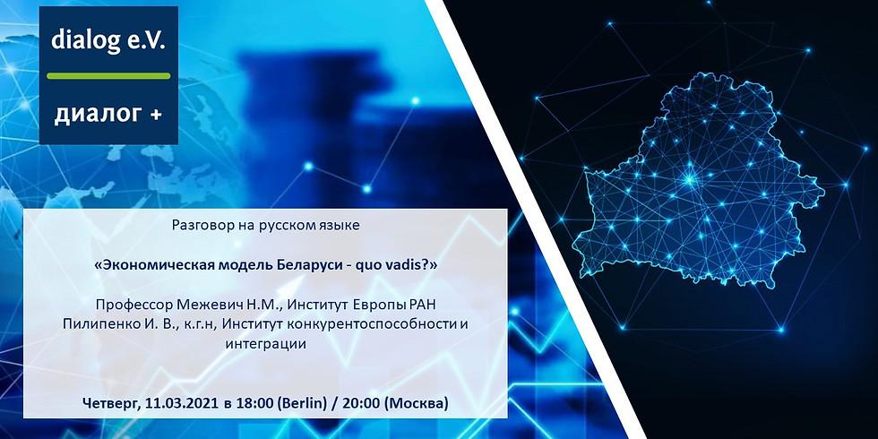Das Wirtschaftsmodell von Belarus – quo vadis?