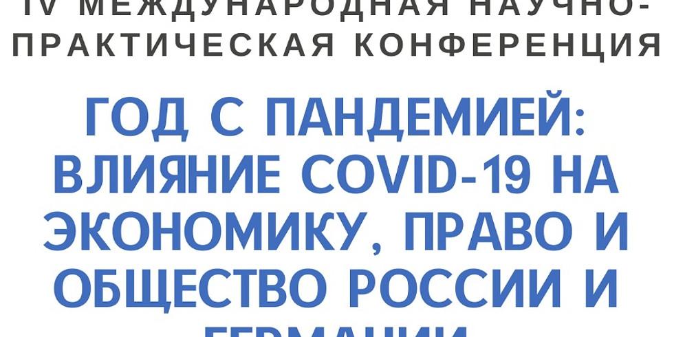 Конференция «Год с пандемией: влияние COVID-19 на экономику, право и общество России и Германии»