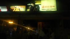 韓国で人気らしい。