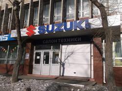 Вывеска магазина «Suzuki».