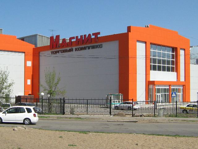 Торговый комплекс «Магнит».