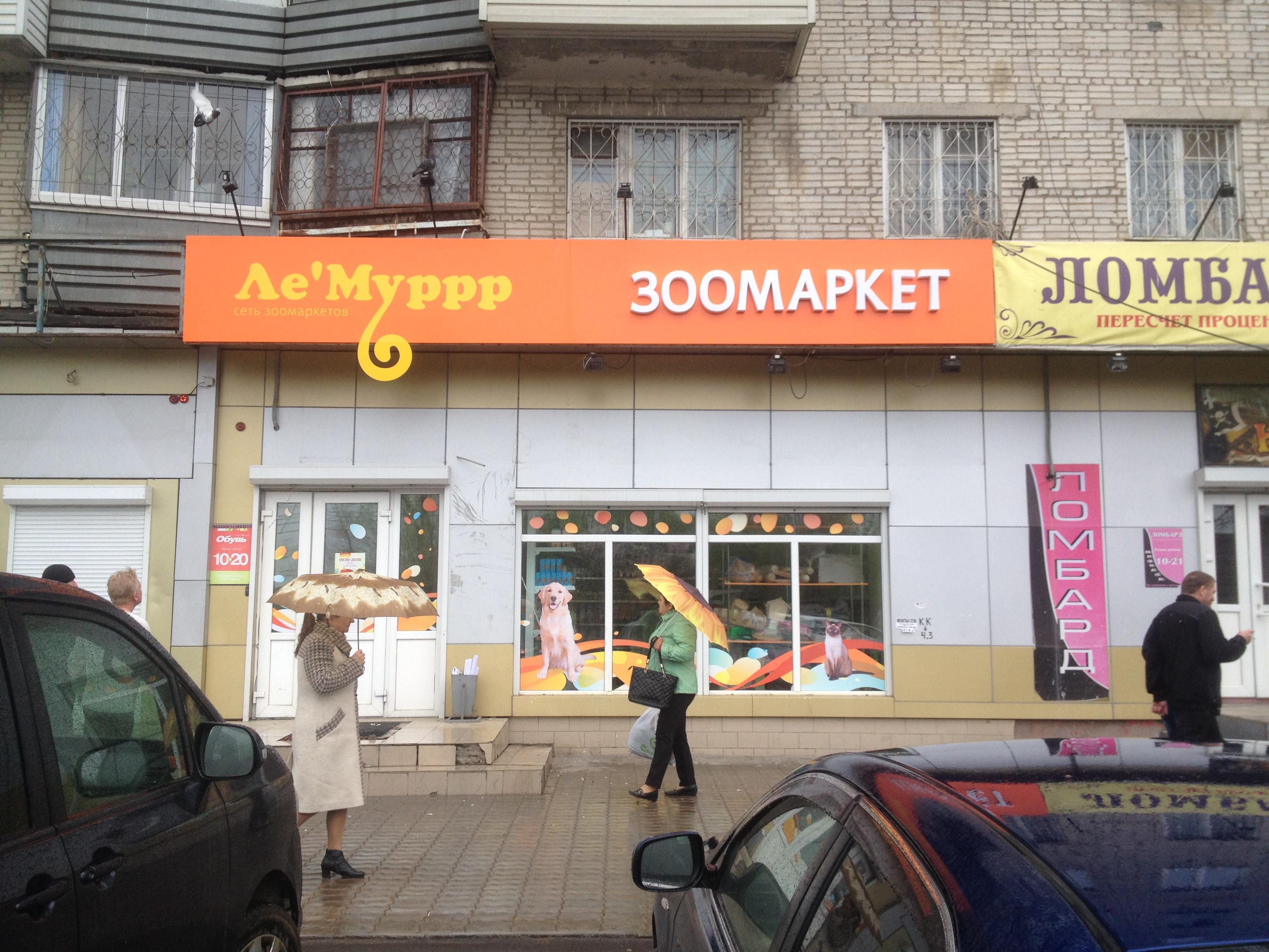Зоомаркет «Ле Муррр»