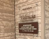 Табличка на дистанционных держателях.  