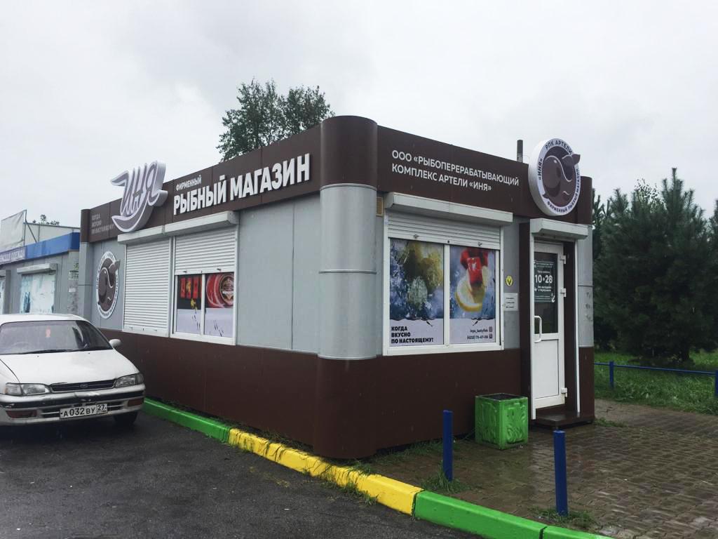 Павильон «Иня». г. Хабаровск