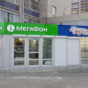 Вывески для салона сотовой связи «Мегафон» и цветочного салона «Азалия».