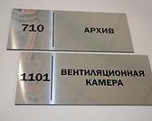 металлографика, таблички на металле