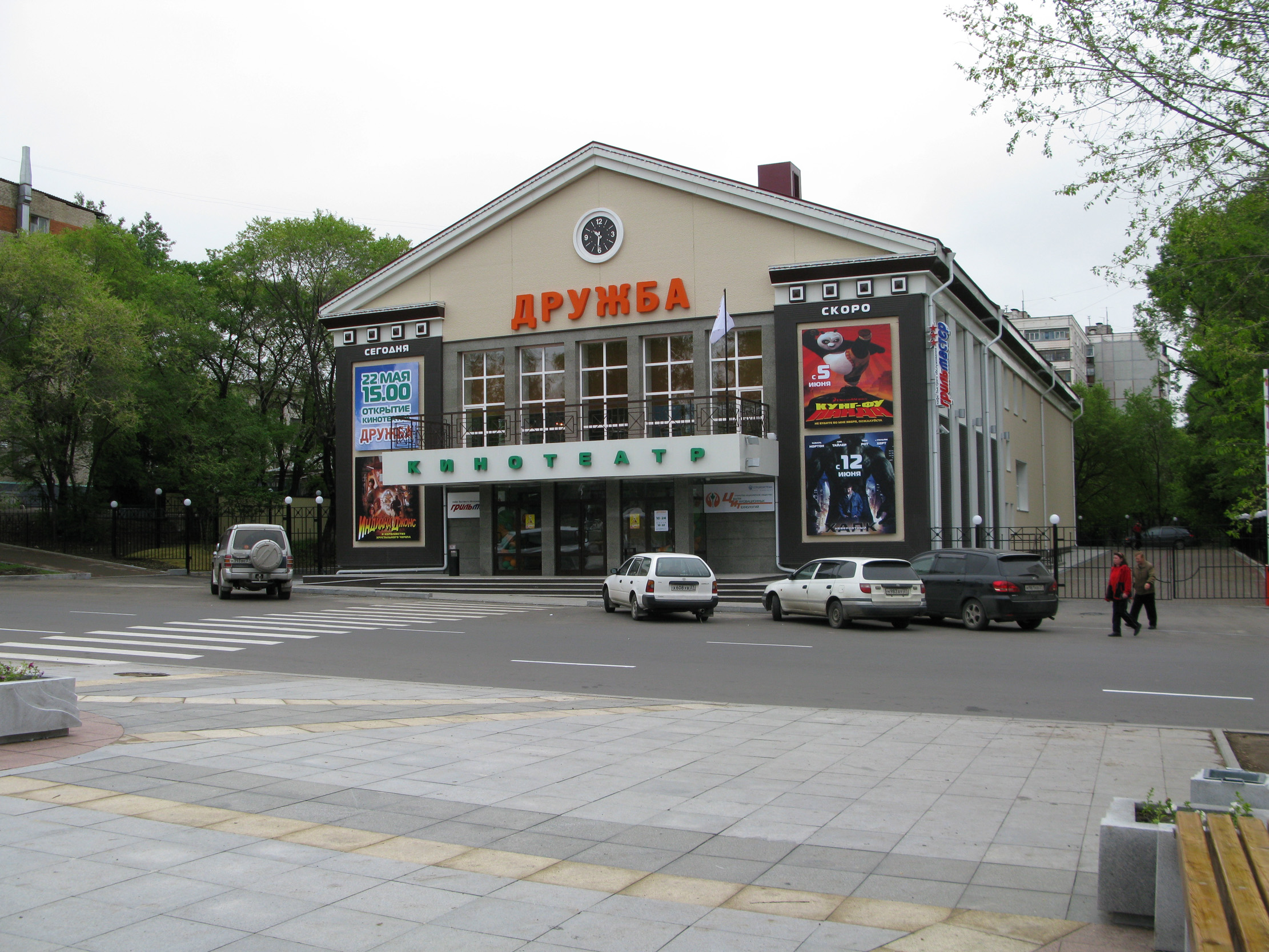 Кинотеатр «Дружба».