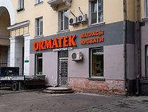 вывеска Орматек Хабаровск, объемные буквы, подсветка