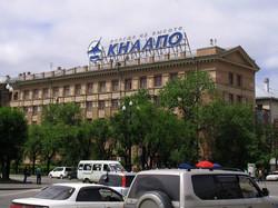 Крышная установка «КНААПО».