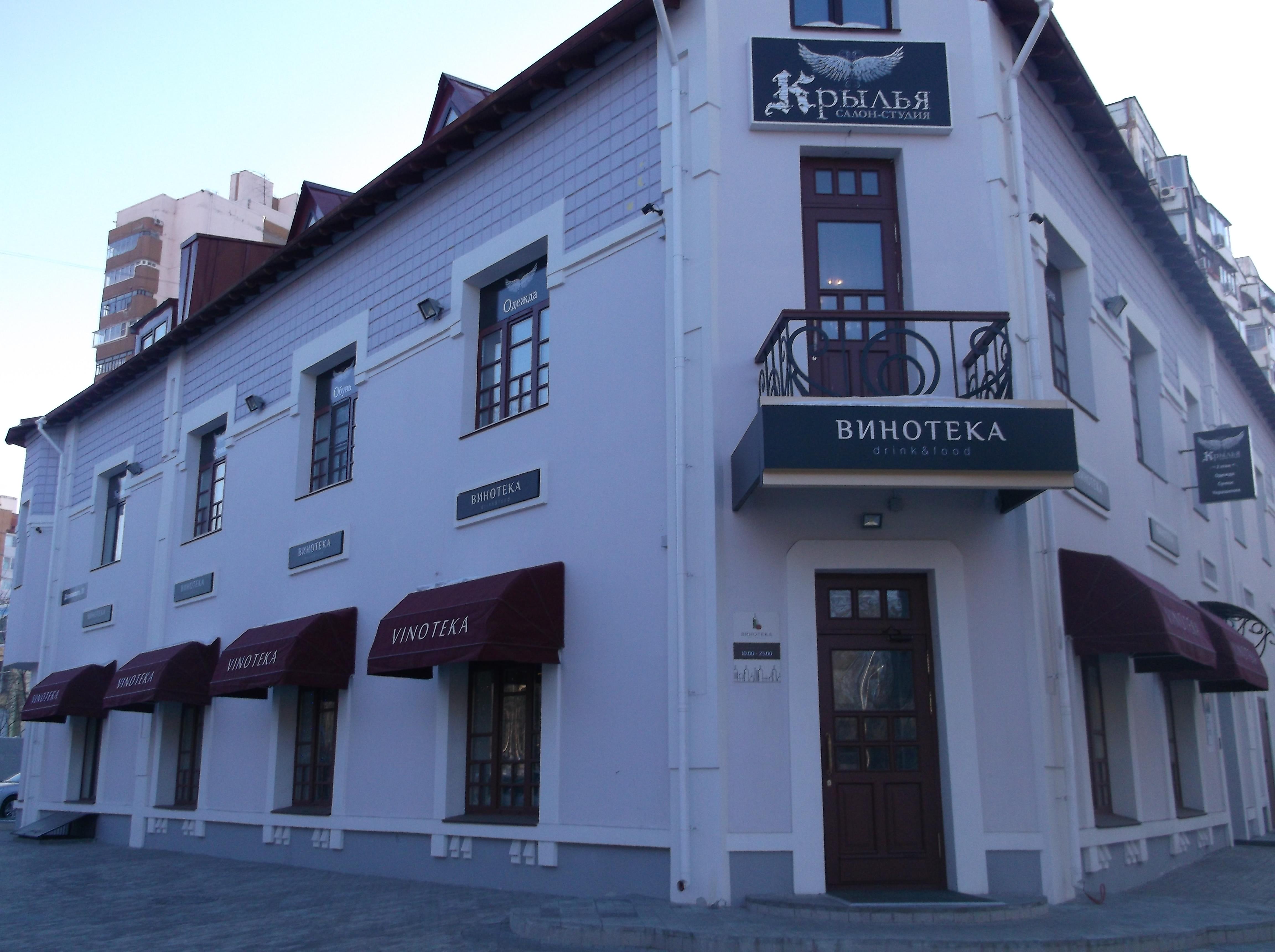 Магазин «Винотека».