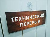 Табличка на присоске.
