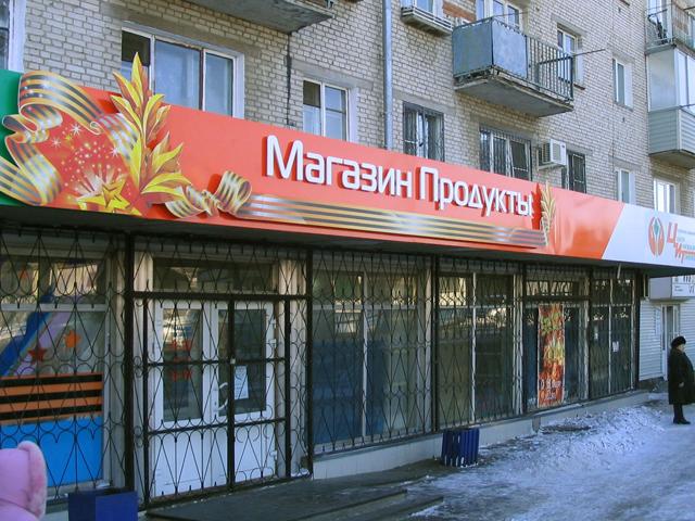 Продуктовый магазин «Ветеран».