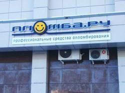 Пломба.ру