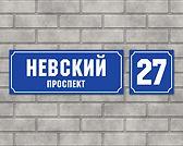 аншлаг, табличка на дом, адресная табличка