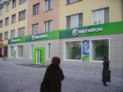 Салон связи «Мегафон».