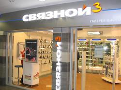 Салон связи «Связной-3».