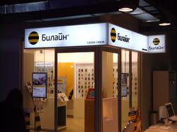 Салон связи «Билайн».
