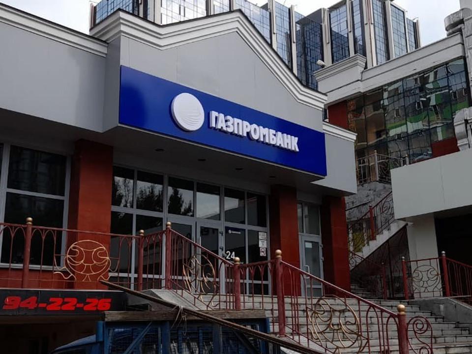Вывеска «Газпромбанка»