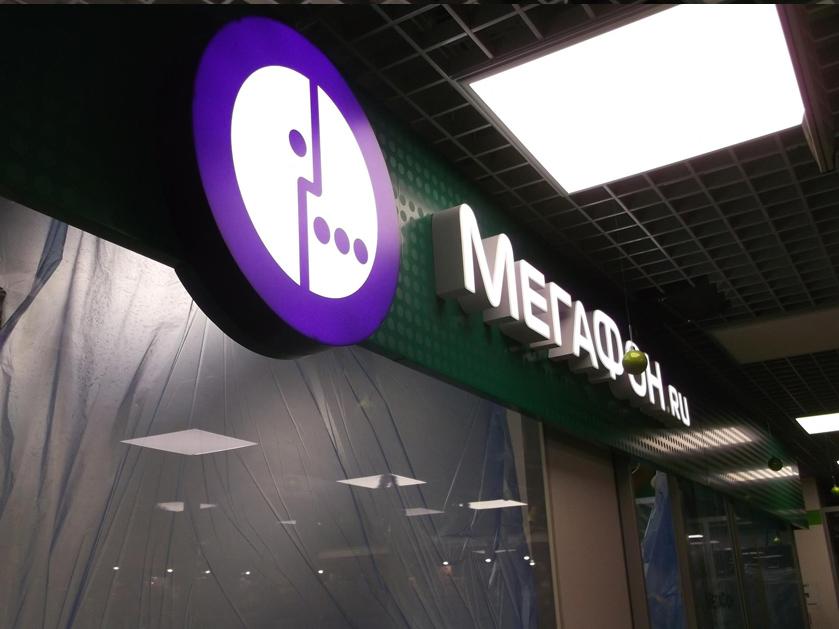 «Мегафон», г. Южно-Сахалинск