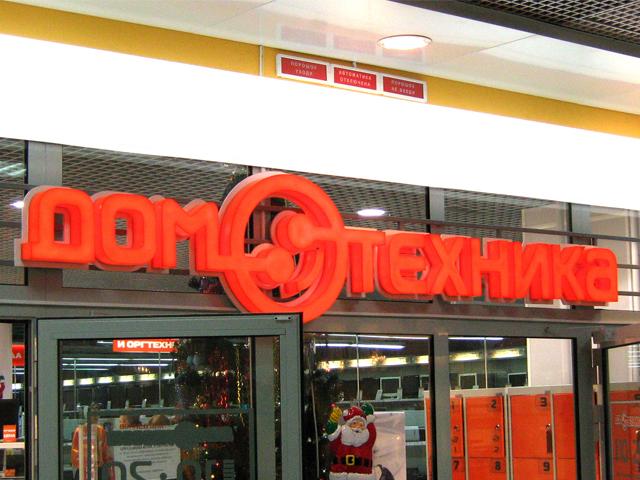 Магазин «Домотехника».
