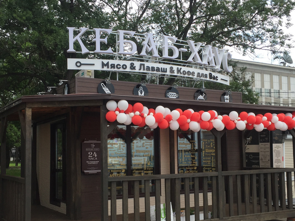 Павильон «Кебаб-Хаус». Набережная Амура. г. Хабаровск