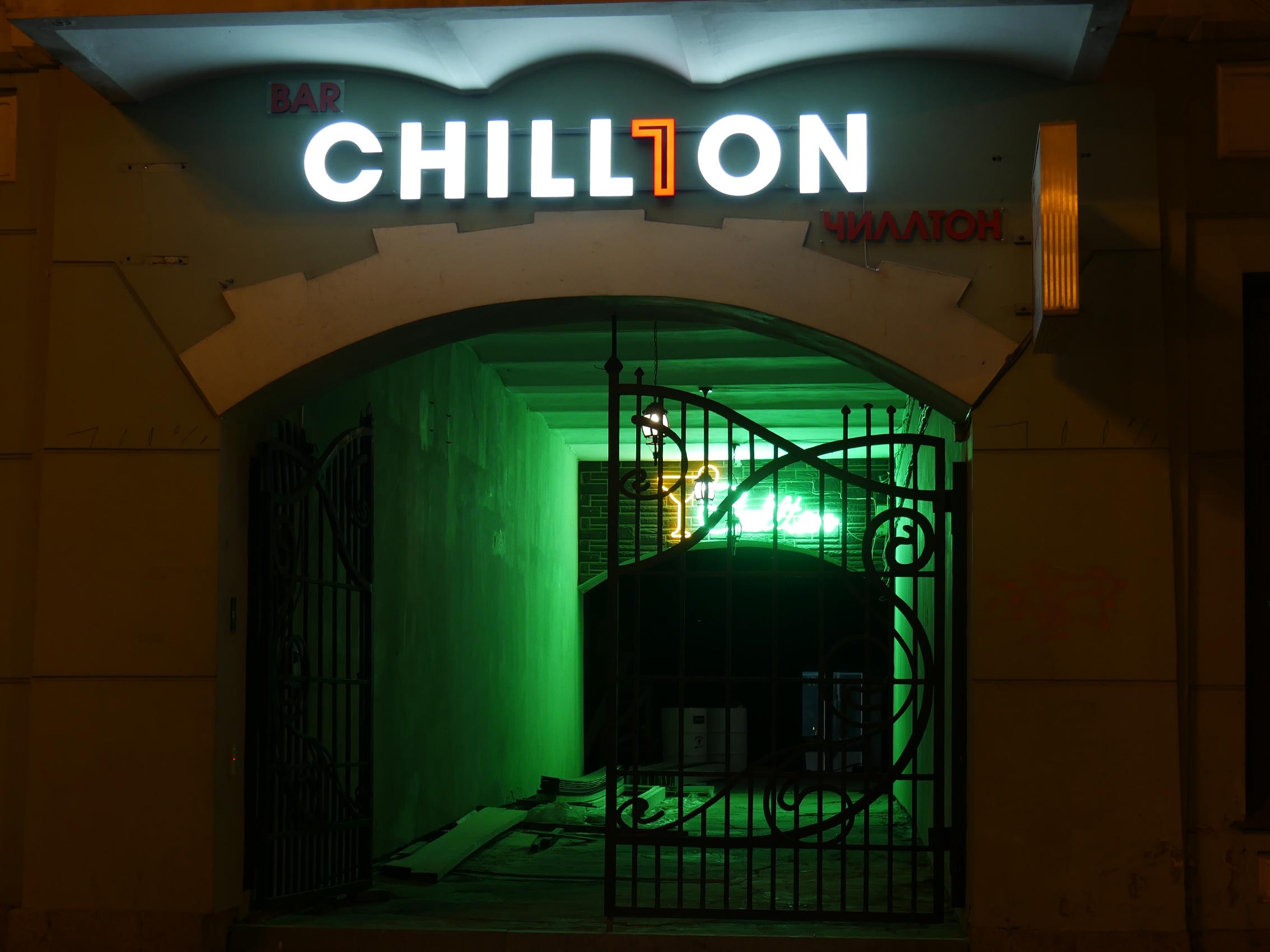 Бар «Chillton». г. Хабаровск