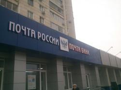 Флагманский салон «Почты России»