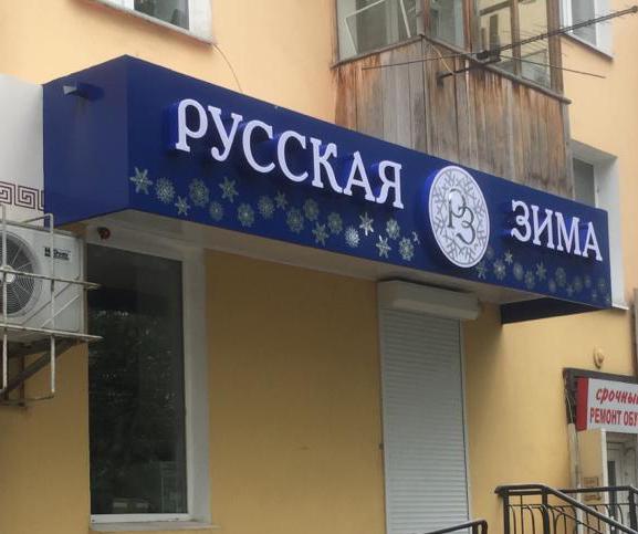 Магазин «Русская зима». г. Хабаровск