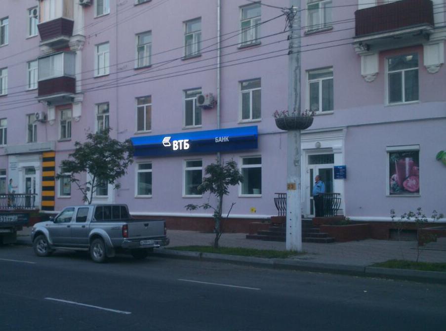 «ВТБ». г. Комсомольск-на-Амуре.