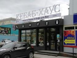 Павильон «Кебаб-Хаус». г. Хабаровск