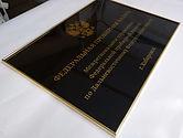 Табличка со стеклом  в багетном профиле