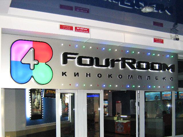 Кинотеатр «FourRoom».