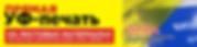 УФ-печать, UV-печать, тактильные таблички, таблички для слепых, таблички шрифтом Брайля