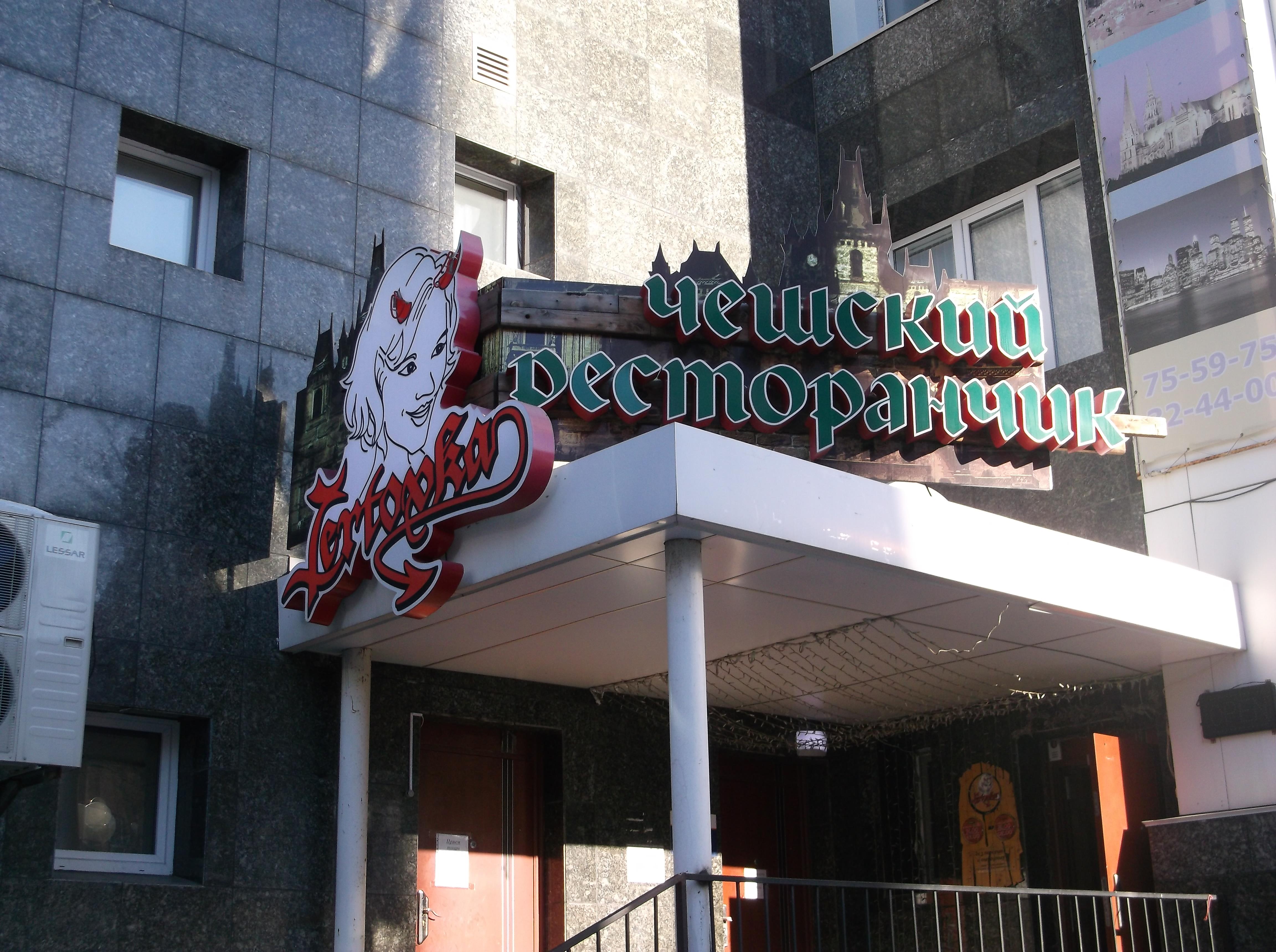 Ресторан «Чертовка».