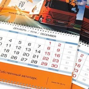 Календари АмурАвтоТранс.