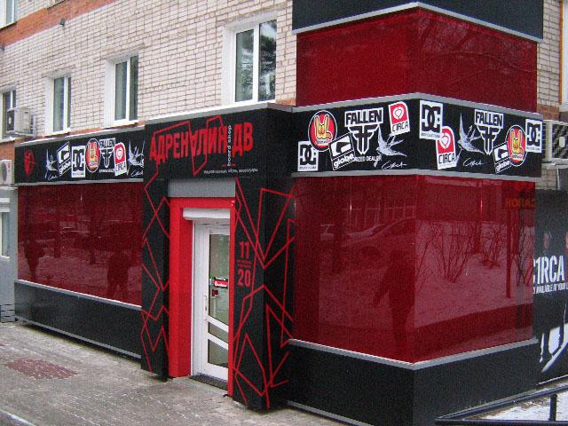 Магазин «Адреналин».