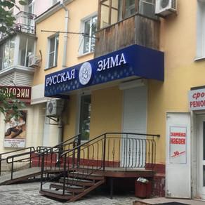 Вывеска магазина «Русская зима»