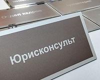 Табличка, печать на зеркальной АКП