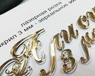 Подарочная надпись. Акрил зеркальный, серебро, лазерная резка.